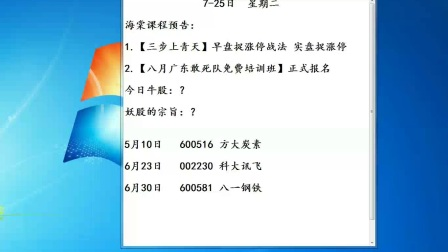 股票入门基础知识:清华大学校长自爆:T+O详解解套技巧,送给无数亏钱的股民!