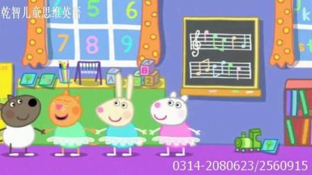 Peppa.Pig.S01E24.Ballet.Lesson[www.lxwc.com.cn]