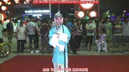 北京曲剧演员王秋萍演唱《陈三两》