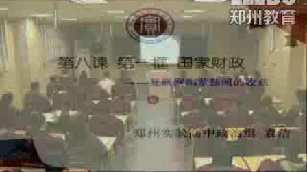 《國家財政》人教版高一政治,鄭州實驗高中:袁潔
