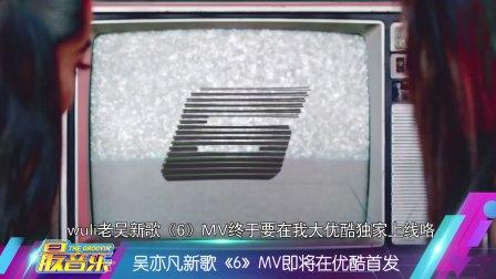 最音乐 2017:吴亦凡《6》MV即将独家首播