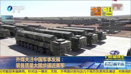 海峡新干线20170731外媒关注中国军事发展 装备质量大踏步逼近美军 高清