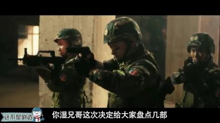 《这不是剧透》134期:致我们的英雄们 军事电影盘点