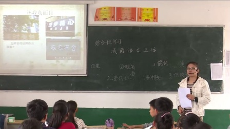 人教版初中语文七下《我的语文生活》江苏-朱慧