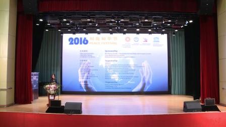 第三届和苑和平节联合国教科文组织代表宣读了联合国教科文组织伊莉娜·博科娃的致辞