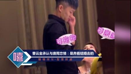 曹云金承认与唐菀恋情:是奔着结婚去的