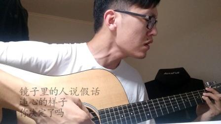 薛之谦-《刚刚好》-吉他弹唱