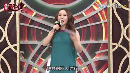 麻辣天后傳 2017.08.02综艺秀