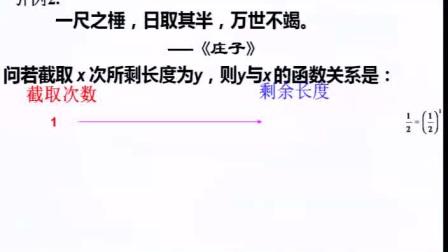 《指數函數及其性質》人教版數學高一,鄭州十二中:薛佳彬