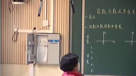 《指數函數及其性質》人教版數學高一,鄭州一〇六中學:趙秋梅