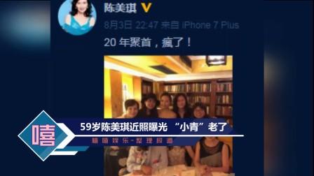 """59岁陈美琪近照曝光 """"小青""""老了"""