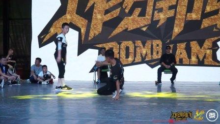 第5组-16进8(不含Guest)-Breaking少儿1v1-炸舞阵线2017内蒙古赛区-舞力对决