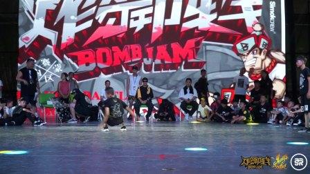 袁靖博(w) vs 刘宇恒-16进8-Breaking少儿1v1-炸舞阵线2017内蒙古赛区-舞力对决