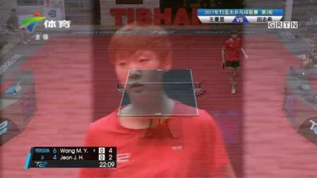 2017 T2 亚太联赛 第3轮 王曼昱vs田志希 GRTN HD 720P 国语