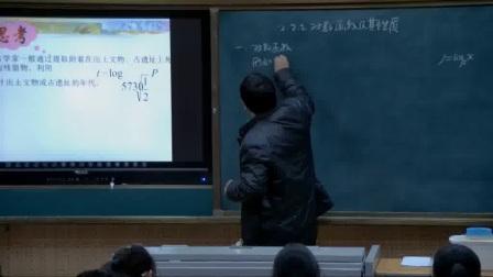 《對數函數及其性質》人教版數學高一,登封市第一高級中學:李光強