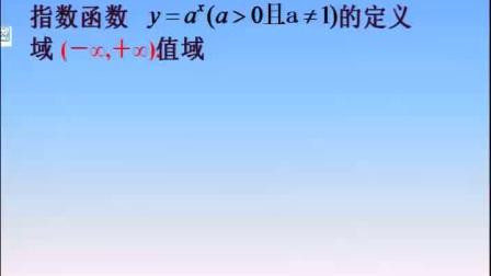 《對數函數及其性質》人教版數學高一,滎陽市高級中學:王穎
