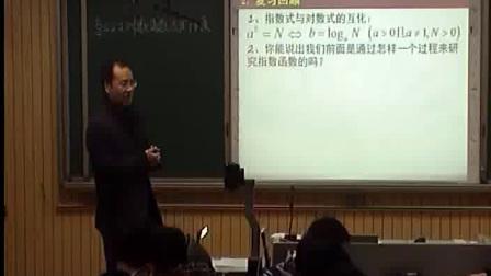 《對數函數及其性質》人教版數學高一,鄭州市第二外國語學校:陳國華