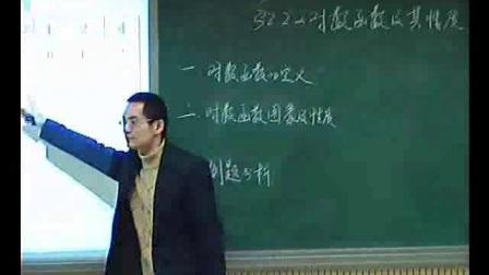 《對數函數及其性質》人教版數學高一,鄭州四十七中:蘇超