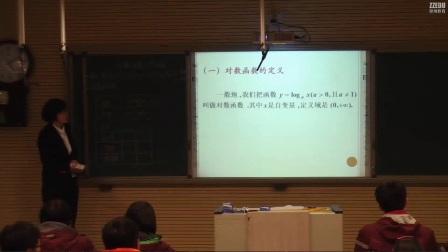 《对数函数及其性质》人教版数学高一,郑州实验高中:任凤霞