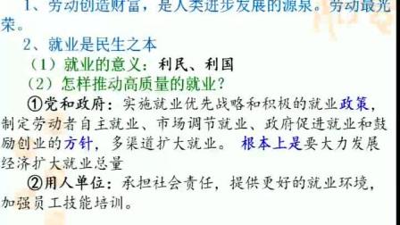《新時代勞動者》人教版高一政治,鄭州回中:陳洪濤