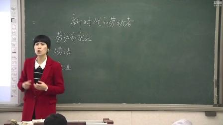 《新時代的勞動者》人教版高一政治,鄭州十六中:劉麗霞