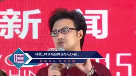 网曝汪峰演唱会舞台疑陷抄袭门
