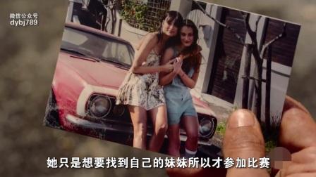 清新脱俗的飙车少女拯救世界《血路狂飙》14