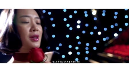 《红玫瑰》mv 翻唱 中央音乐学院大美女@D-ManliE