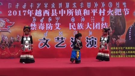 2017年 越西县和平村 火把节 文艺汇演 超清
