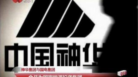 神华集团与国电集团合并为国家能源投资集团 午间零距离 170829