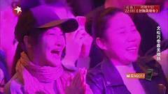 欢乐喜剧人2017岳云鹏文松组模特队亮瞎全场 宋晓