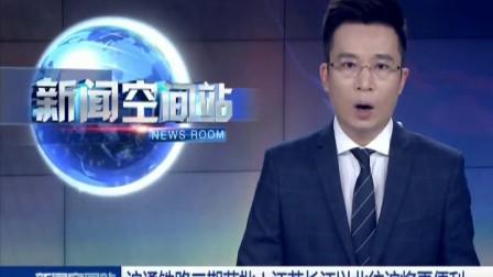 新闻空间站20170902沪通铁路二期获批 江苏长江以北往沪将更便利 高清