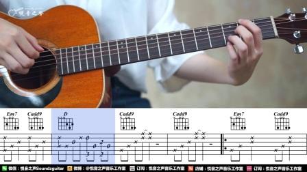 《达尔文》吉他教学 悦音之声音乐工作室