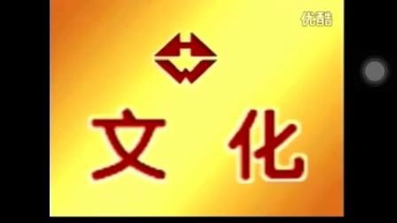 广东锦声音像制品有限公司 片头