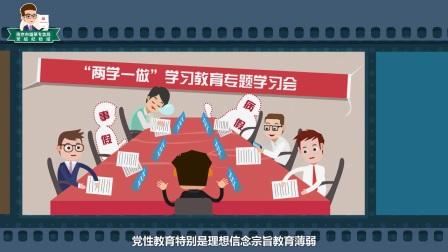 五分钟解读中国共产党问责条例