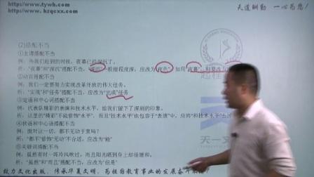 高起专《语文》第七讲 语文基础知识之语言知识及运用(下)