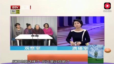 五个女儿争80岁母亲的房产 母亲却把房子过户给四女儿 引发争吵