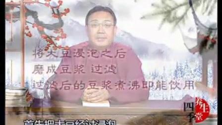 【中医养生】徐文兵全集73 五谷之菽(豆类)