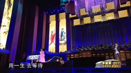 周杰伦&宋祖英  千里之外 - 宋祖英2011台北小巨