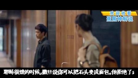 天下第一美少女 竟做起了作弊的营生! 蕉蕉说电影PK唐唐脱口秀! 搞笑解说视频