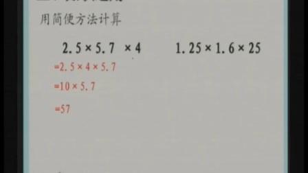 北师大 四年级 数学 下学期 四年级数学下册第三章《小数乘法》小数乘法的简便运算 二