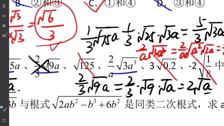 同类二次根式的加减法