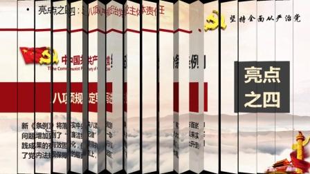 03-《中国共产党纪律处分条例》-学习解读 - 制作视频