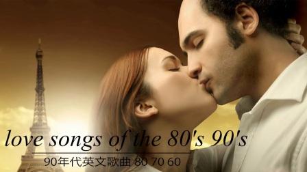 史上100首经典英文流行歌曲 love songs all time 一生中必听的100首经典英文歌曲 100首传世经典英文歌曲