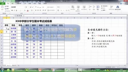 高中_信息技术_Excel2010 自动填充功能微课