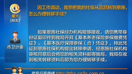 20171117微播大宜昌-民生帮办 因工作调动 我想把我的社保从宜昌转到恩施 怎么办理转移手续