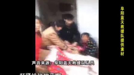 阜阳蓝天救援队--袁寨镇救援任务新闻播报