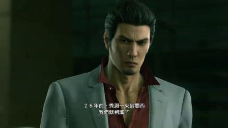 PS4《如龙:极2》中文全剧情通关