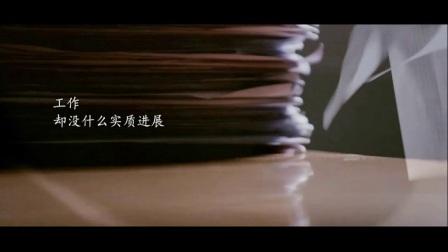 中纪委广告短片《你不必 你可以》