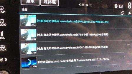 本田车机流畅播放1080P视频